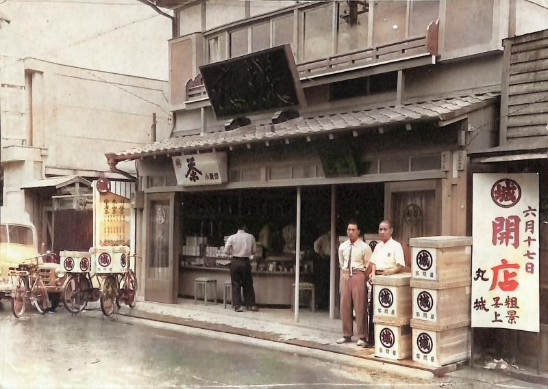 丸城茶舗開店当初の様子